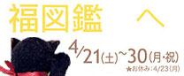 fukuzukan.jpg