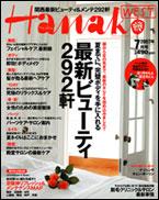 hanako0706.jpg
