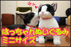 minigurumi-2.jpg